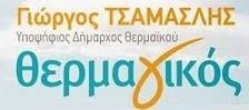 thermagikos