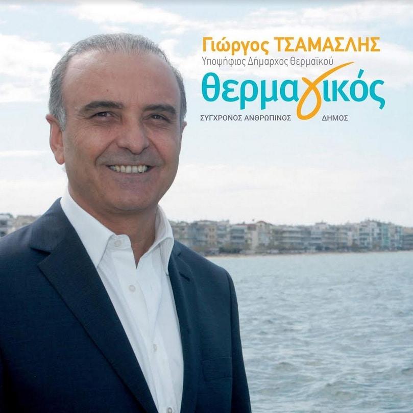 Γιώργος Τσαμασλής