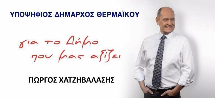 giorgos-chatzivalasis-thermaikos