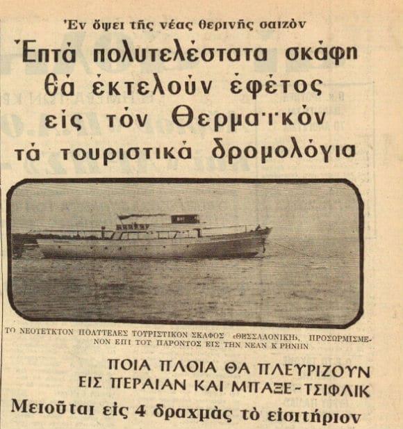 karavakia_thessaloniki_1_6_1963