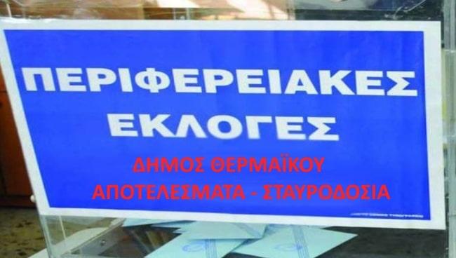 thermaikos-periferiakes-2019