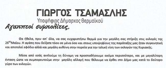 tsamaslis-1