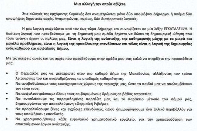 tsamaslis-22
