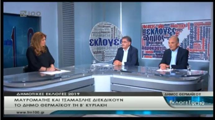 tv100-thermaikos-2019