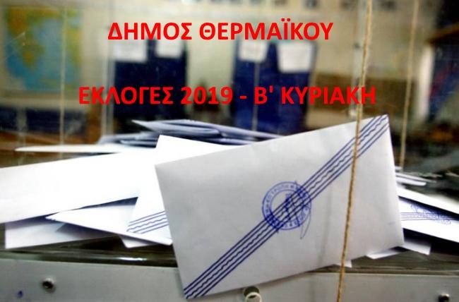 dimos-thermaikoy-b-kyriaki