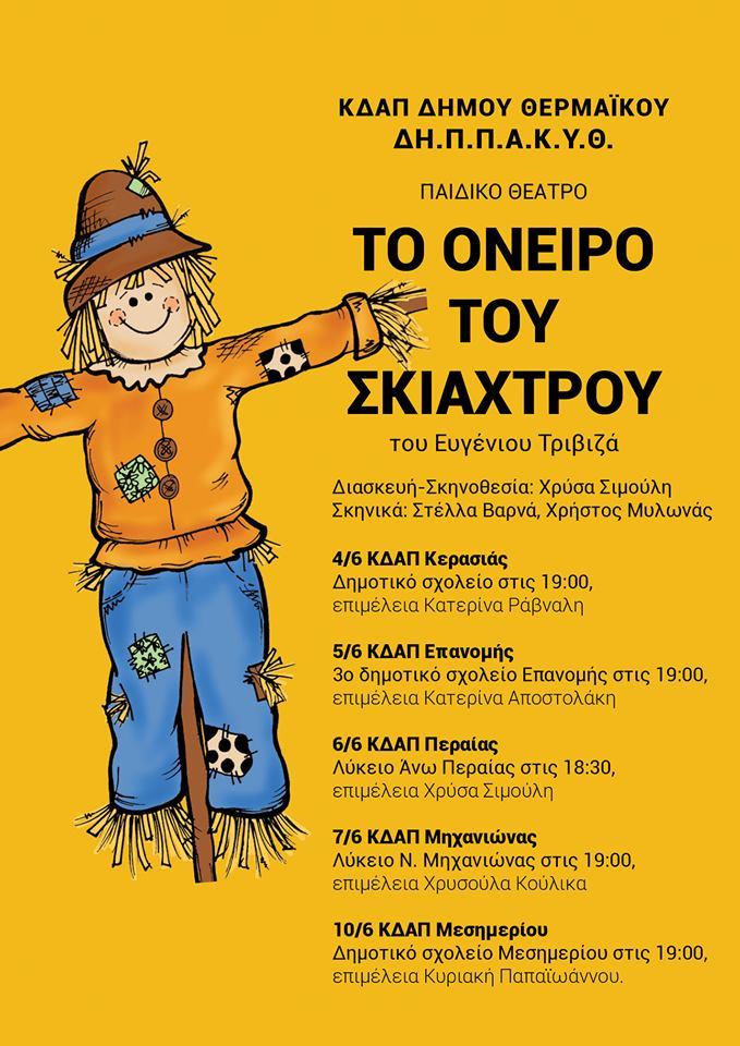 dimos-thermaikoy-ekdiloseis-