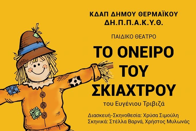 dimos-thermaikoy-ekdiloseis-ioynios-2019a