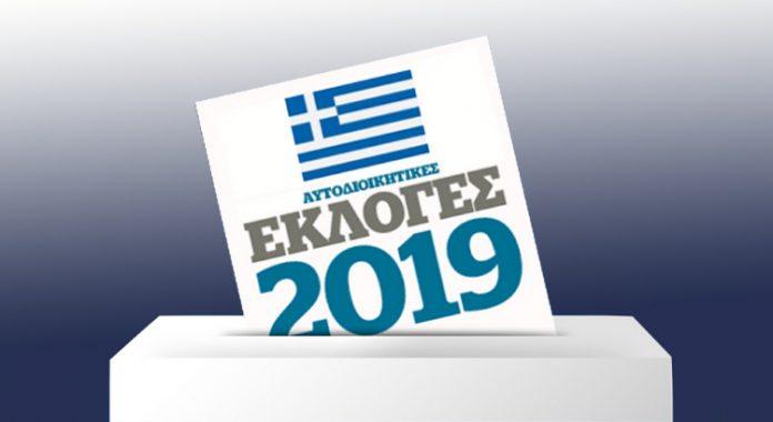 ekloges-2019-aytodioikisi
