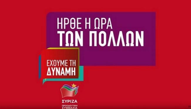 syriza-thermaikoy