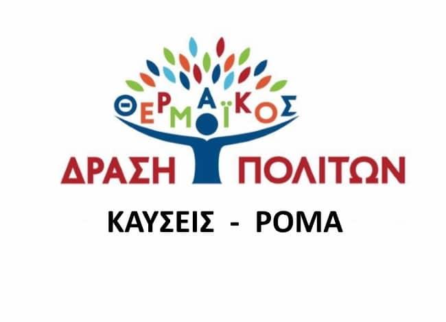 drasi-politwn-thermaikos-roma