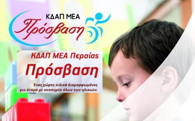 kdap-peraias2