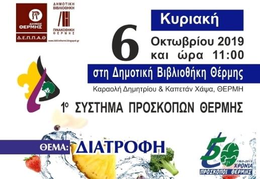 thermi-proskopoi-1