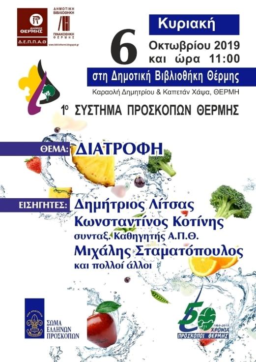thermi-proskopoi-2