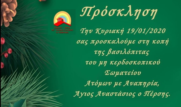 trilofos2