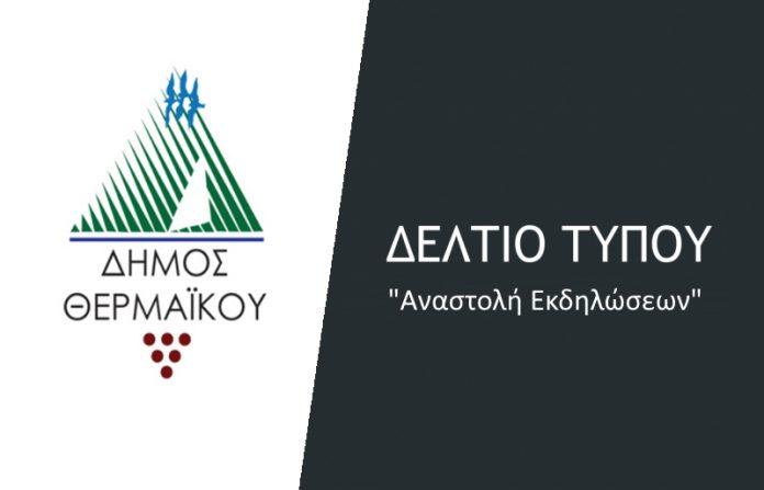 deltio-typoy