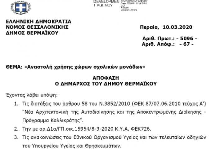 dhmarxos-thermaikoy